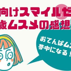 【口コミ】幼児向けスマイルゼミの5歳ムスメの感想!料金・初期費用・キャンペーンも一挙紹介!
