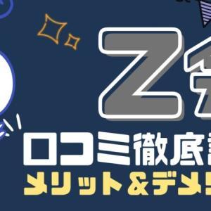 【口コミ】Z会の小学生コースはハイレベルすぎ?評判からメリットとデメリットを徹底調査!