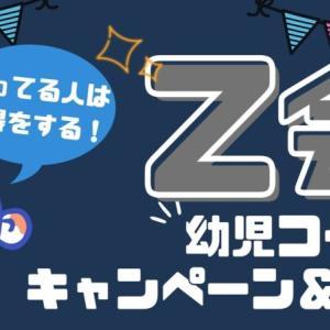 【2021年3月】使わなきゃ損!Z会幼児コースの入会キャンペーン&紹介特典を解説