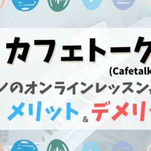 【口コミ・評判】小2娘のカフェトーク(Cafetalk)ピアノオンライレッスンで感じたメリット&デメリット