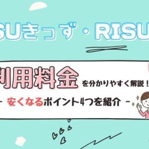 【最安レベルに】RISU算数・RISUきっずは高い?料金と安くするポイントを解説!お得な検定助成も紹介