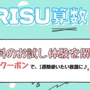 【クーポン有】RISU算数・RISUきっずの無料お試し体験を解説!高い効果を実感できますよ♪