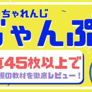 【口コミ】こどもちゃれんじ年長コース(じゃんぷ)の感想!写真45枚で徹底レビュー