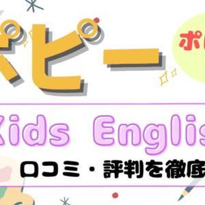 【ポピーKids English】口コミ・評判を徹底調査!英語入門用の教材としてどう?