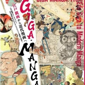 GIGA・MANGA 江戸戯画から近代漫画へ