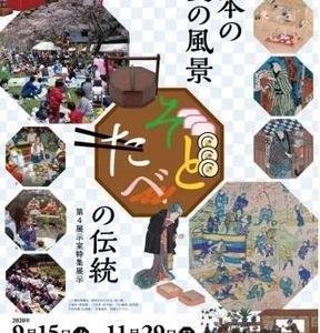 日本の食の風景-「そとたべ」の伝統-
