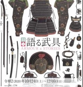 語る武具 ~ARMOUR & STORIES~
