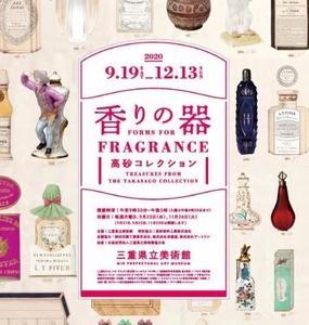香りの器―高砂コレクション