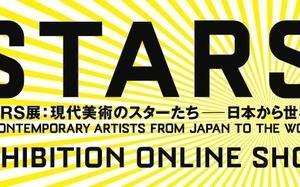 STARS展:現代美術のスターたち—日本から世界へ