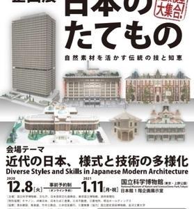 日本のたてもの ー 自然素材を活かす伝統の技と知恵/近代の日本、様式と技術の多様化