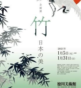 竹―日本の美―