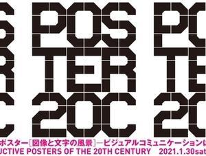 20世紀のポスター[図像と文字の風景]