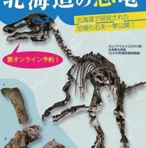 北海道の恐竜