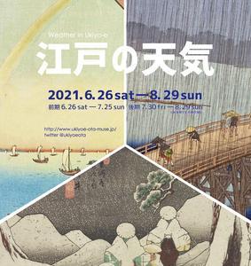江戸の天気