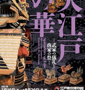大江戸の華 ー 武家の儀礼と商家の祭 ー