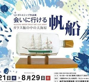 ボトルシップ作品展 会いに行ける帆船