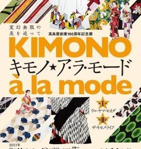 キモノ★ア・ラ・モード