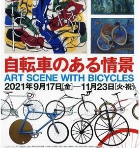 自転車のある情景