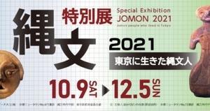 縄文2021 ―東京に生きた縄文人―
