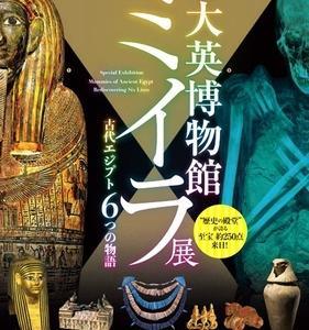 大英博物館ミイラ展 古代エジプト6つの物語