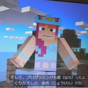 【Minecraft Hour of Code】レゴ・マイクラ好きなら絶対ハマる!無料で学べるプログラミング