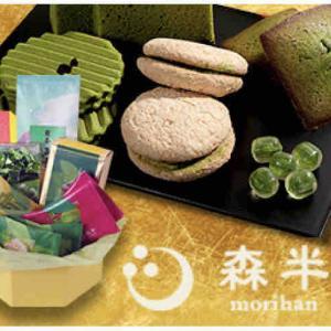 抹茶好きさんへの贈り物!京都宇治の森半の抹茶ギフトが最適!