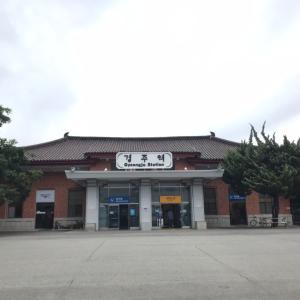 慶州旅行<その5>良洞村〜경주여행5