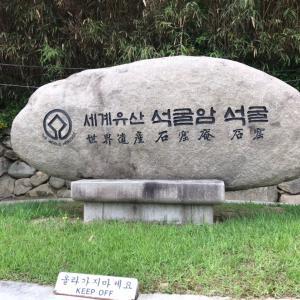 慶州旅行<その3>石窟庵〜경주여행3