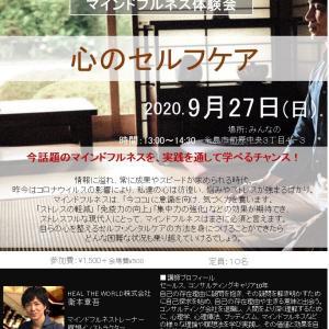 マインドフルネス体験講座in糸島