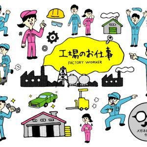 工場で働く人にこそ、副業がおすすめな理由を解説