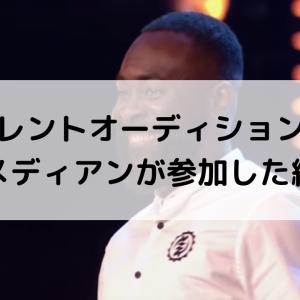 【BGT2019】コジョのオーディションは笑って泣けた【最終結果】