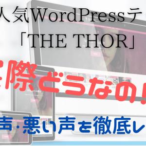【本当はどうなの?】WordPressテーマ「THE THOR(ザ・トール)」の評判まとめ【ブログ初心者向け】