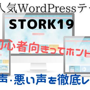 【本当はどうなの?】WordPressテーマ「STORK19(ストーク19)」の評判まとめ【ブログ初心者向け】