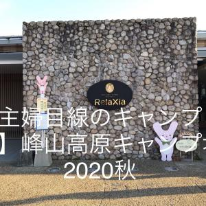 【主婦目線のキャンプレポ】峰山高原キャンプ場フリーサイト2020秋