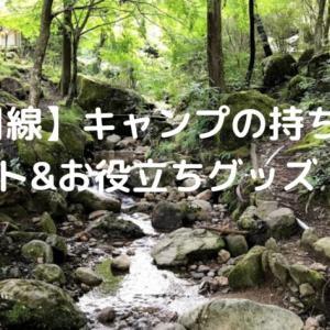 【主婦目線】キャンプの持ち物リスト(春・秋)&お役立ちグッズ