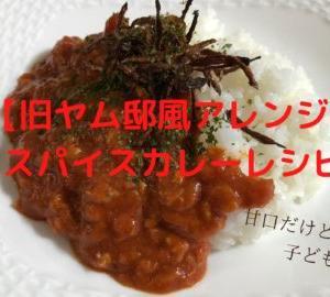 【旧ヤム邸風アレンジ】絶品スパイスカレーレシピ!子どもOKな甘口