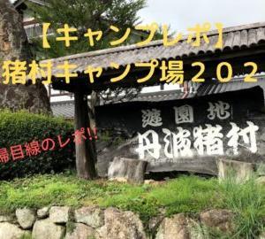 【キャンプレポ】丹波猪村キャンプ場を主婦目線でレポ|2020秋