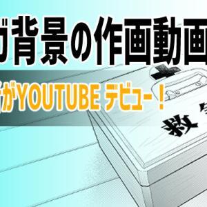 やっとYouTubeデビュー
