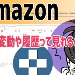 Amazonの価格変動を見る方法があったのかー!