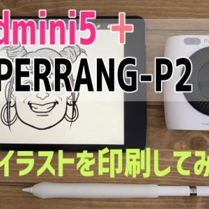 iPadmini5+PAPERANG-P2で描いたイラストを印刷してみました