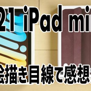 2021 iPad mini6きたー!絵描き目線の感想