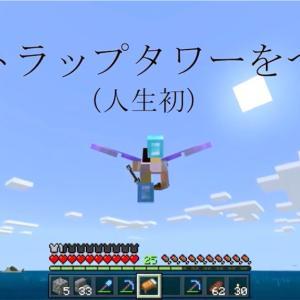 【マイクラ】天空トラップタワーを必死につくってみた