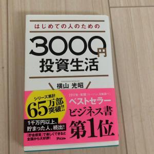 投資初心者のベストセラー「はじめての人のための3000円投資生活」