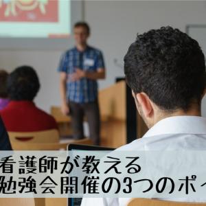 認定看護師が教える勉強会開催の3つのポイント!