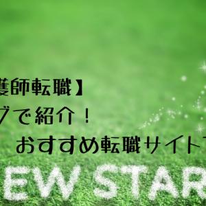【看護師転職】ブログで紹介!おすすめ転職サイトTOP3!