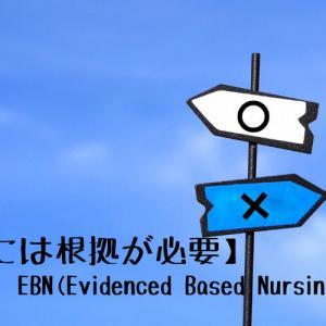 【看護には根拠が必要】EBN(Evidenced Based Nursing)とは?