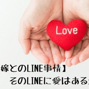 【鬼嫁とのLINE事情】そのLINEに愛はあるか?
