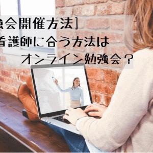 [勉強会開催方法]臨床看護師に合う方法はオンライン勉強会?