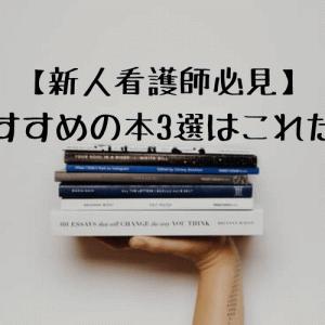 【新人看護師必見】おすすめの本3選はこれだ!