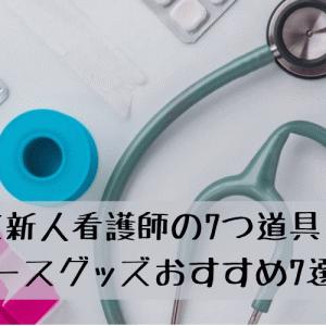 【新人看護師の7つ道具】ナースグッズおすすめ7選!